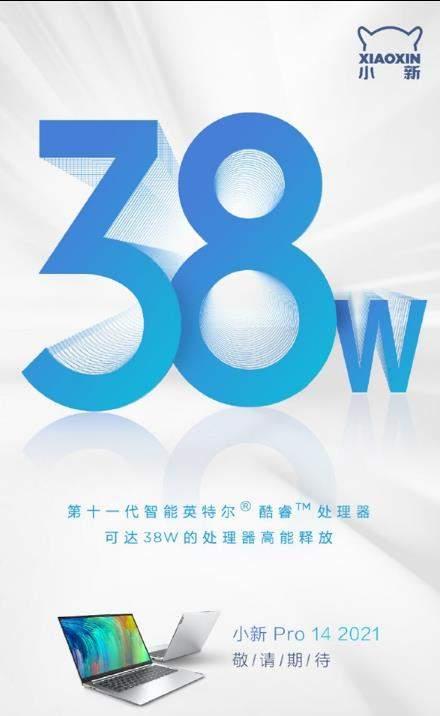 联想小新Pro14 2021官宣:搭载11代酷睿,功率高达38W