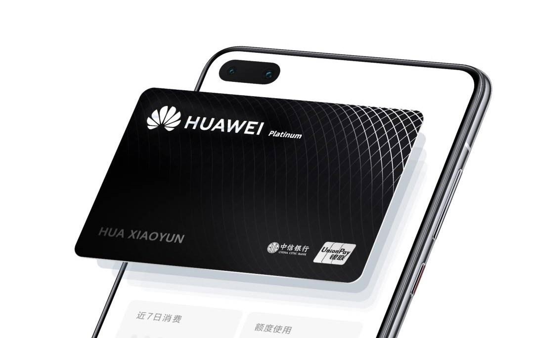 华为钱包更新:华为信用卡HUAWEI Card正式上线