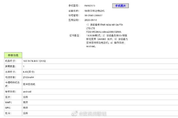 realmeQ系列新机10月13日发布,千元双电芯超闪5G手机来了