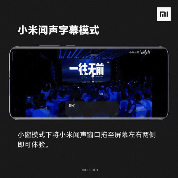 小米闻声APP新功能上线,新增字幕模式可实时语音转文字