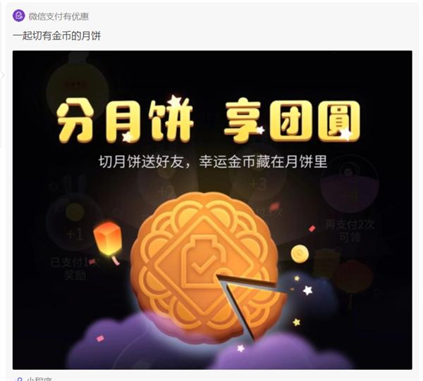 微信全新活动来袭,微信支付月饼免费领!