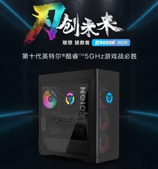 联想刃9000K主机正式开售,首发价25999元