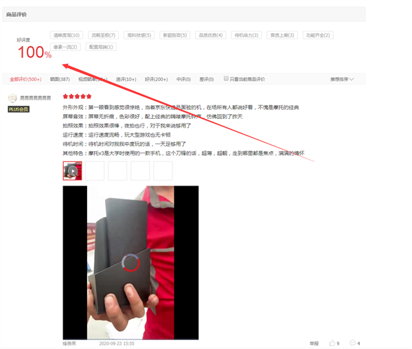 摩托罗拉刀锋5G折叠屏手机好评率100%,没有一例差评!