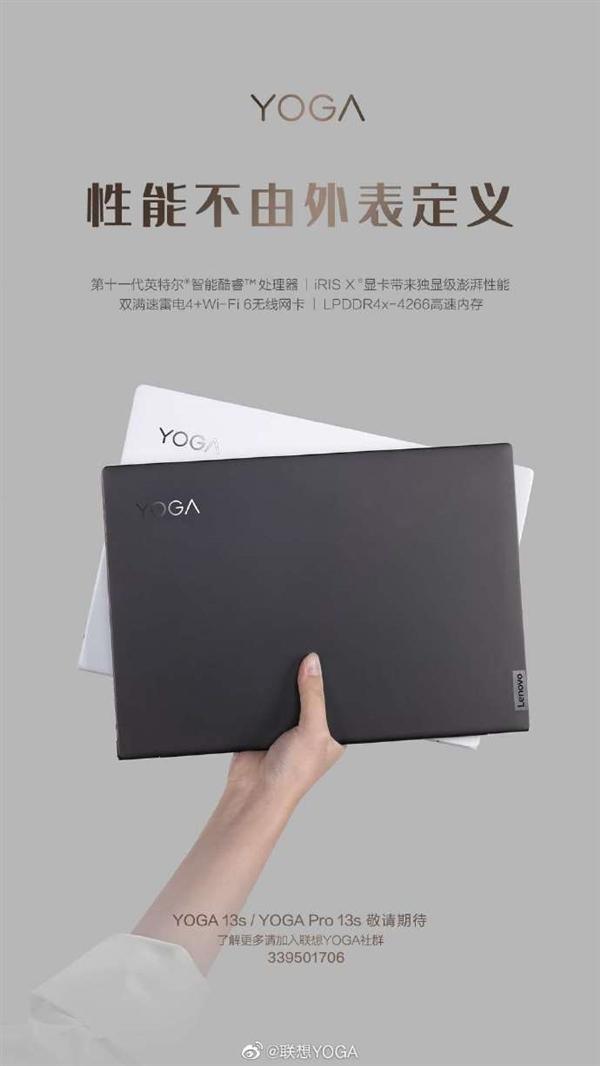 联想Yoga13s/Pro13s正式官宣,搭载11代酷睿处理器