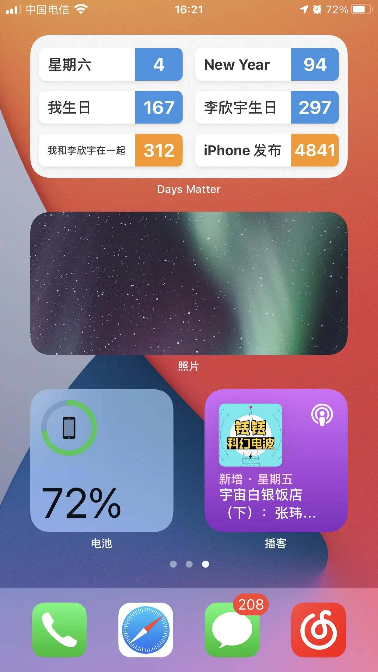 iPhone7plus升级iOS14怎么样,值得升级吗