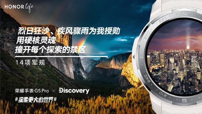 荣耀手表GS Pro海底跑酷直播:9月29日探索之旅