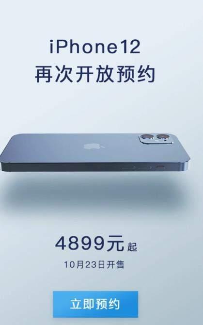 iPhone12系列首批于10月23日开售,64GB起步价格4899