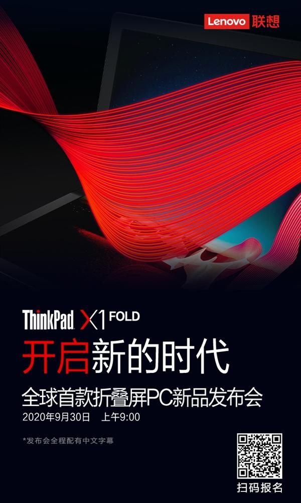 ThinkPadX1Fold官宣,9月30日正式发布