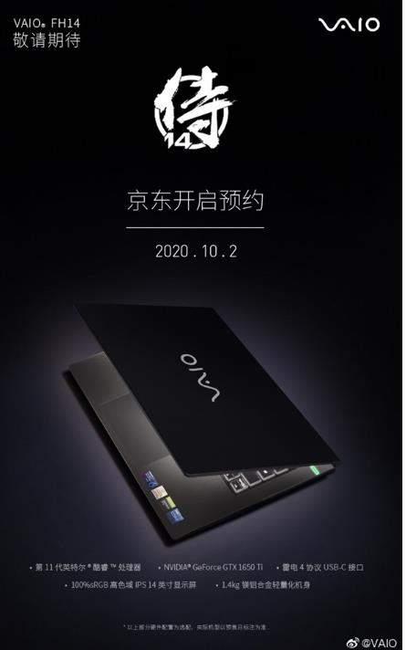 VAIO侍14笔记本官宣:搭载4K屏+英特尔11代酷睿