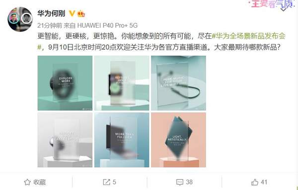 华为FreeBuds Pro新耳机:代号美人鱼颜