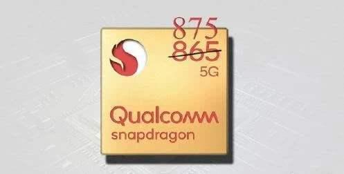 骁龙875什么时候出?骁龙875首发手机是哪个?