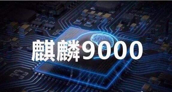 9月3号华为柏林发布会,麒麟9000芯片即将登场
