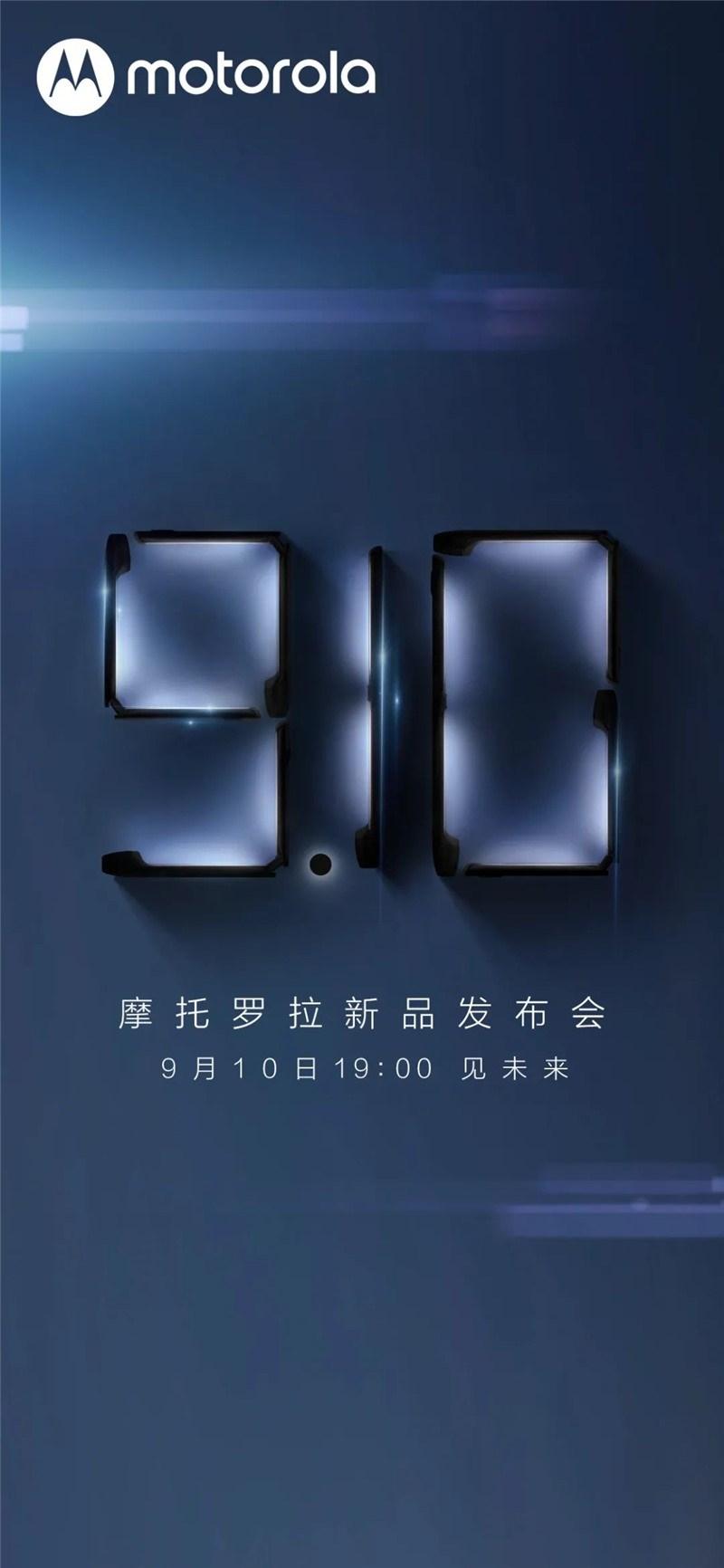摩托罗拉公布新品发布会时间,国行Razr9月10日亮相