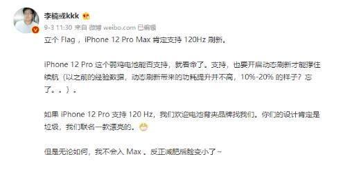 iPhone12ProMax最新曝光:确认支持120Hz高刷