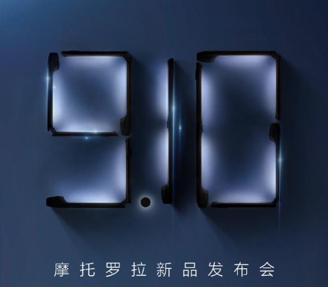 Moto Razr折叠屏手机国行版:9月10日正式发布!
