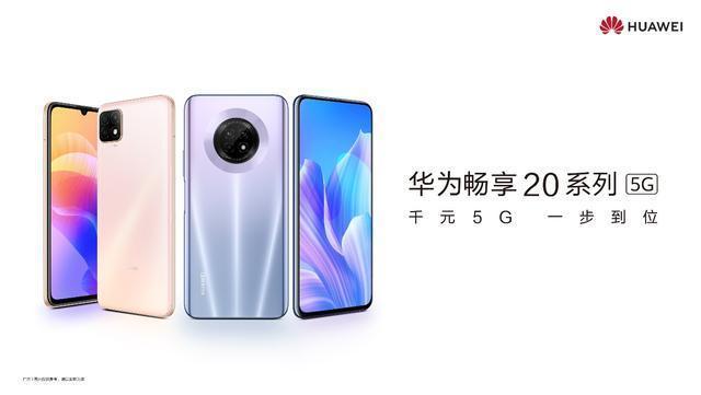 华为畅享20/20Plus正式发布:价格1699元起