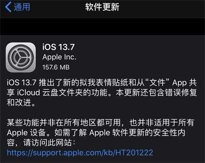 IOS13.7暴露通知功能反馈:关闭后就再也打不开