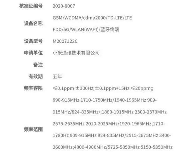 realme V3首款百元5G新机,或将迎来新竞争对手?