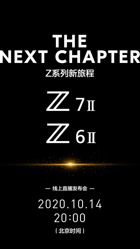 尼康官宣Z6II和Z7II,将于10月14日发布