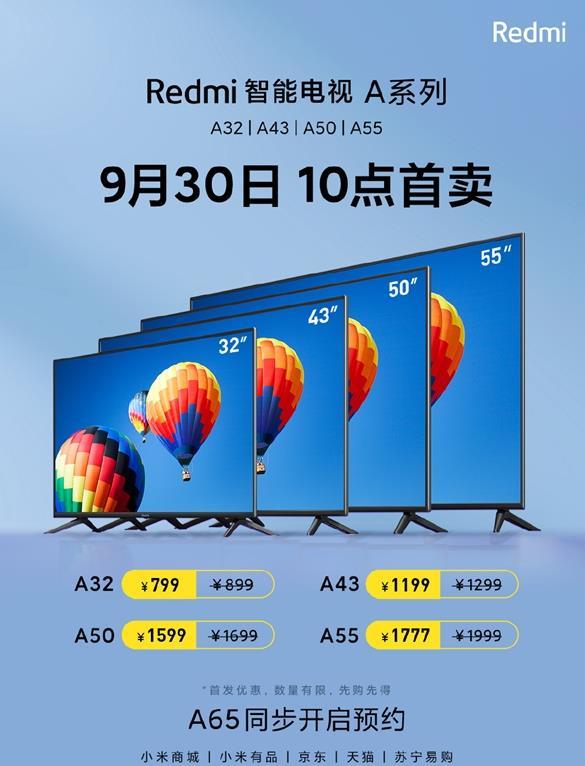 RedmiA系列智能电视今日首销,四款新品齐亮相!
