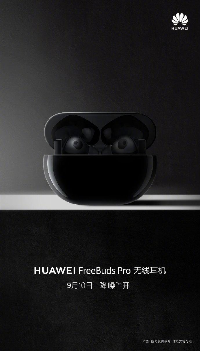 华为FreeBudsPro顶级无线耳机即将发布,降噪升级