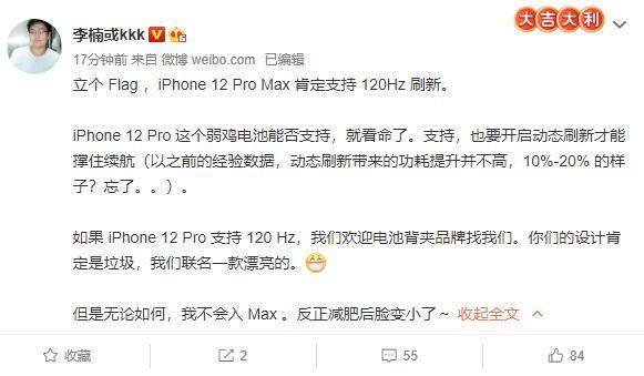 iPhone12最新爆料,iPhone12ProMax配120Hz高刷实锤