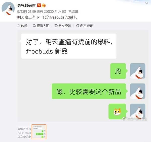 华为新一代TWS耳机FreeBuds Pro今晚揭晓!
