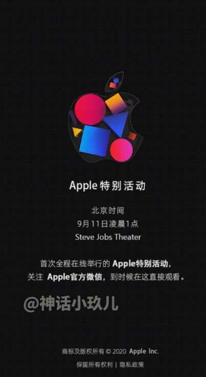 iPhone12发布会海报曝光:定档9月11日