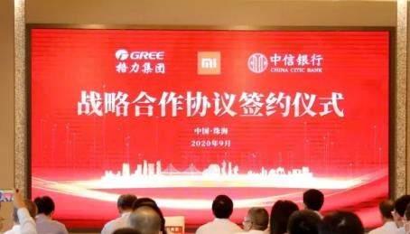 格力官宣:已和小米/中信银行签署战略合作协议