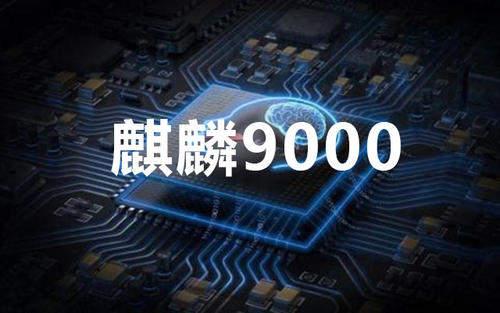 麒麟9000芯片发布延迟,这到底是怎么回事?