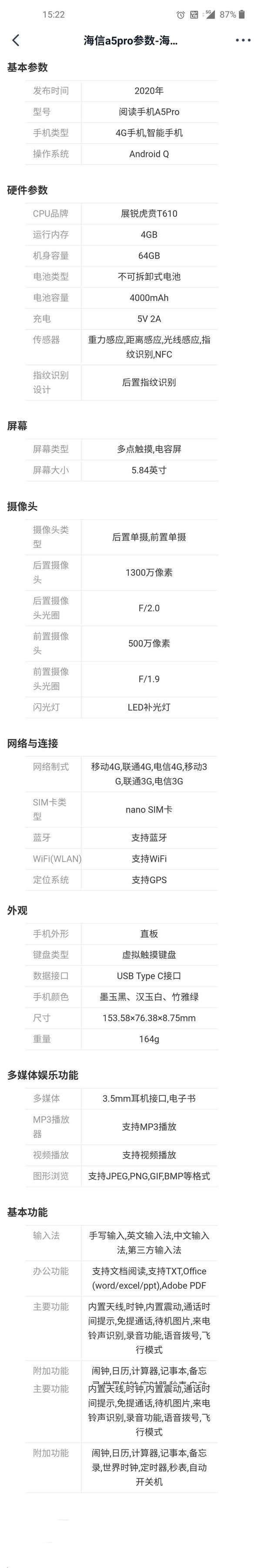 海信阅读手机A5pro参数配置怎么样?值得入手吗?