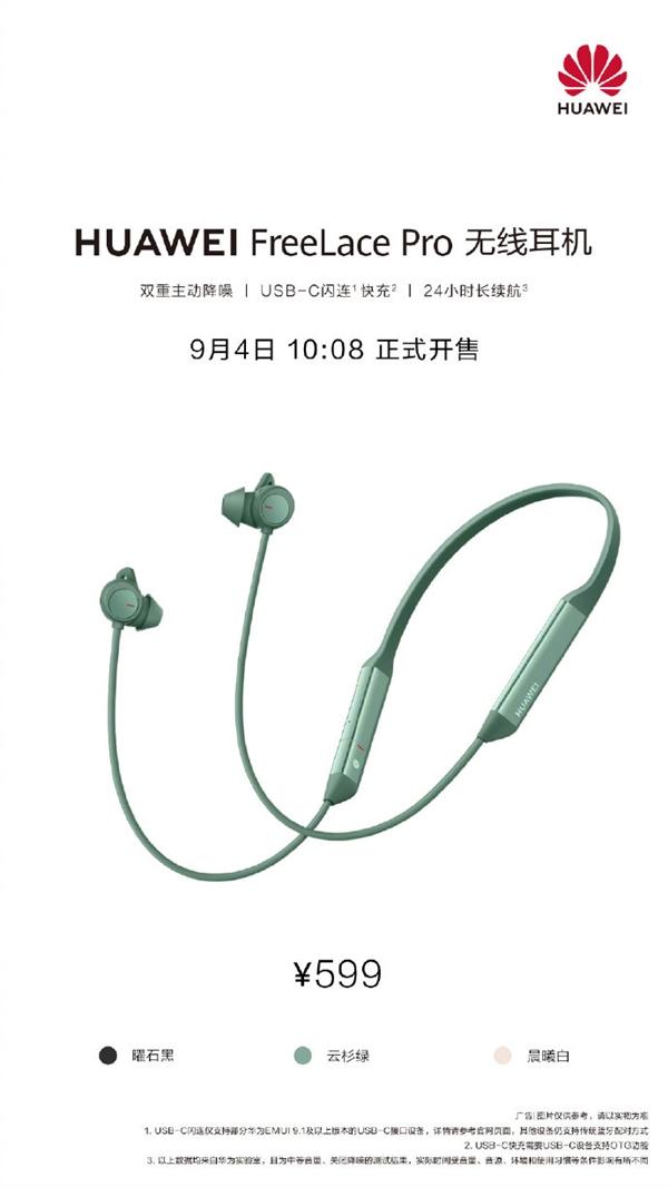 华为FreeLacePro耳机今天开售,支持双重主动降噪仅599元!