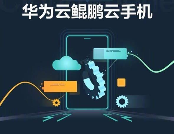 华为云鲲鹏手机开启公测,两种配置推荐!