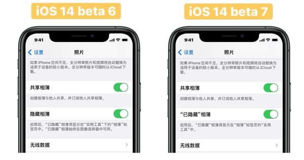 iOS14 Beta7正式发布,更新后有什么变化?