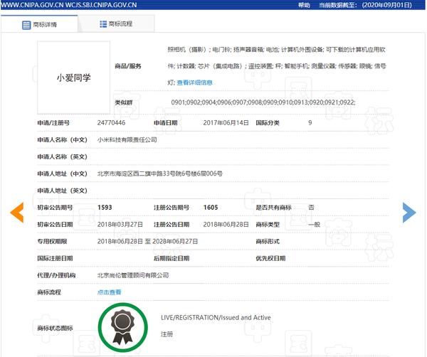 小米注册商标被驳回,小爱同学难道要改名了?