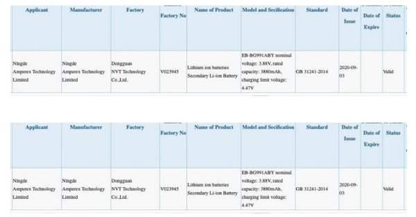 三星GalaxyS21系列电池信息曝光,由宁德新能源生产