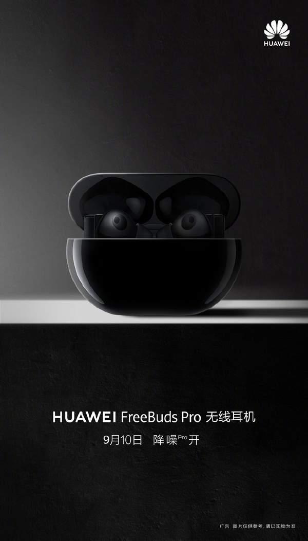 华为FreeBudsPro渲染图曝光,降噪升级的全新无线耳机