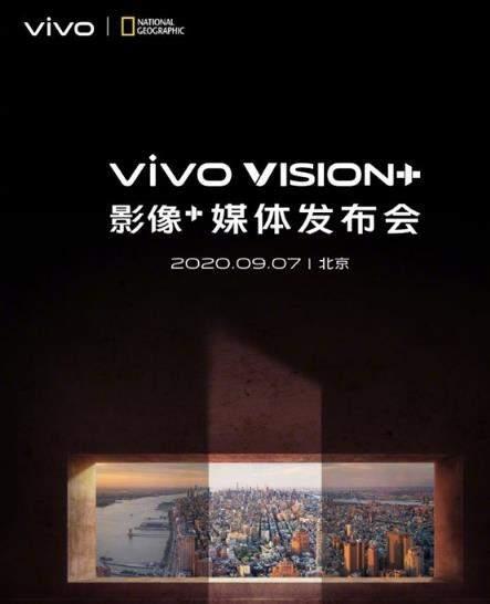vivo影像+媒体发布会官宣:定档9月7日,将有新技术亮相