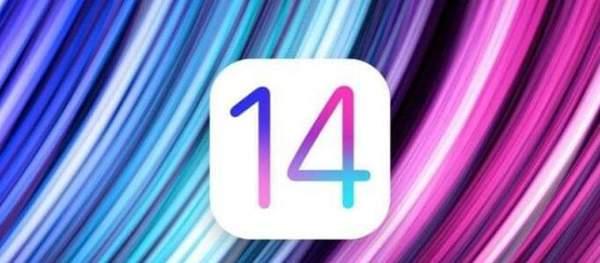 iOS14什么时候发布,iOS14正式版发布时间