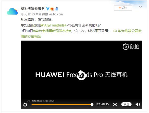 华为FreebudsPro短片预热:支持动态降噪功能