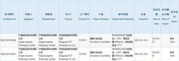 三星S21电池容量曝光,电池加大2K高刷屏实锤?