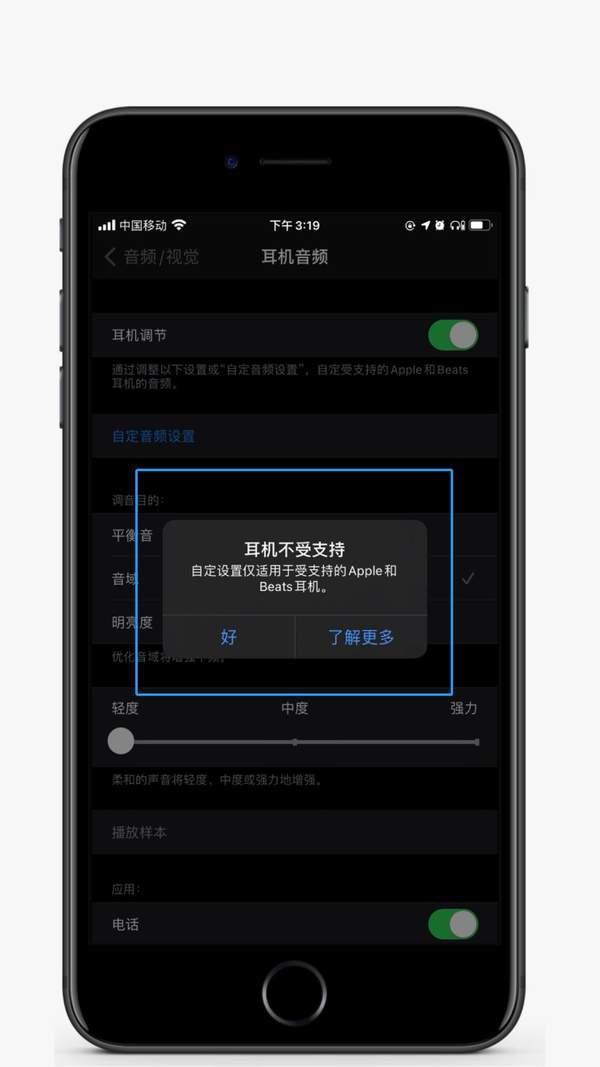 iOS14新功能曝光:耳机调节可自由选择音质