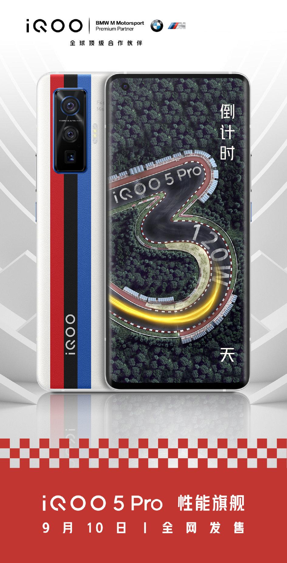 iQOO5Pro开售倒计时,官博发布宣传海报