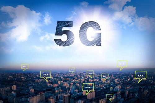 5G发展超预期:5G网上终端连接数已超过1亿