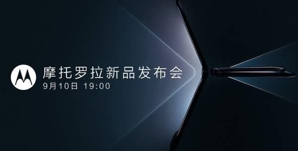 摩托罗拉razr折叠手机上架京东,国行版9月10日发布