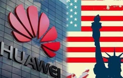 美移除华为中兴设备成本为18亿美元,代价太大催美政府报销