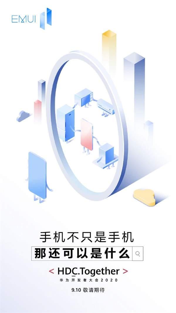 华为EMUI11正式官宣:9月10日见!