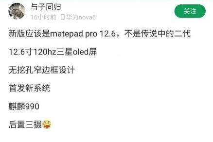 华为新平板MatePad疑似曝光:120Hz刷新率+麒麟990