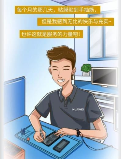 """华为""""服务日""""活动延长一年:免费贴膜保养维修"""