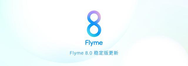 魅族Flyme8更新:广告大幅度减少!